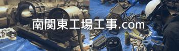 南関東工場工事.com