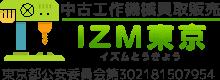 中古工作機械買取販売 IZM東京